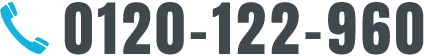 0120-122-960