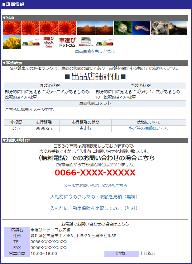 ヤフオク!の出品ページコメント部分に記載できる店舗情報