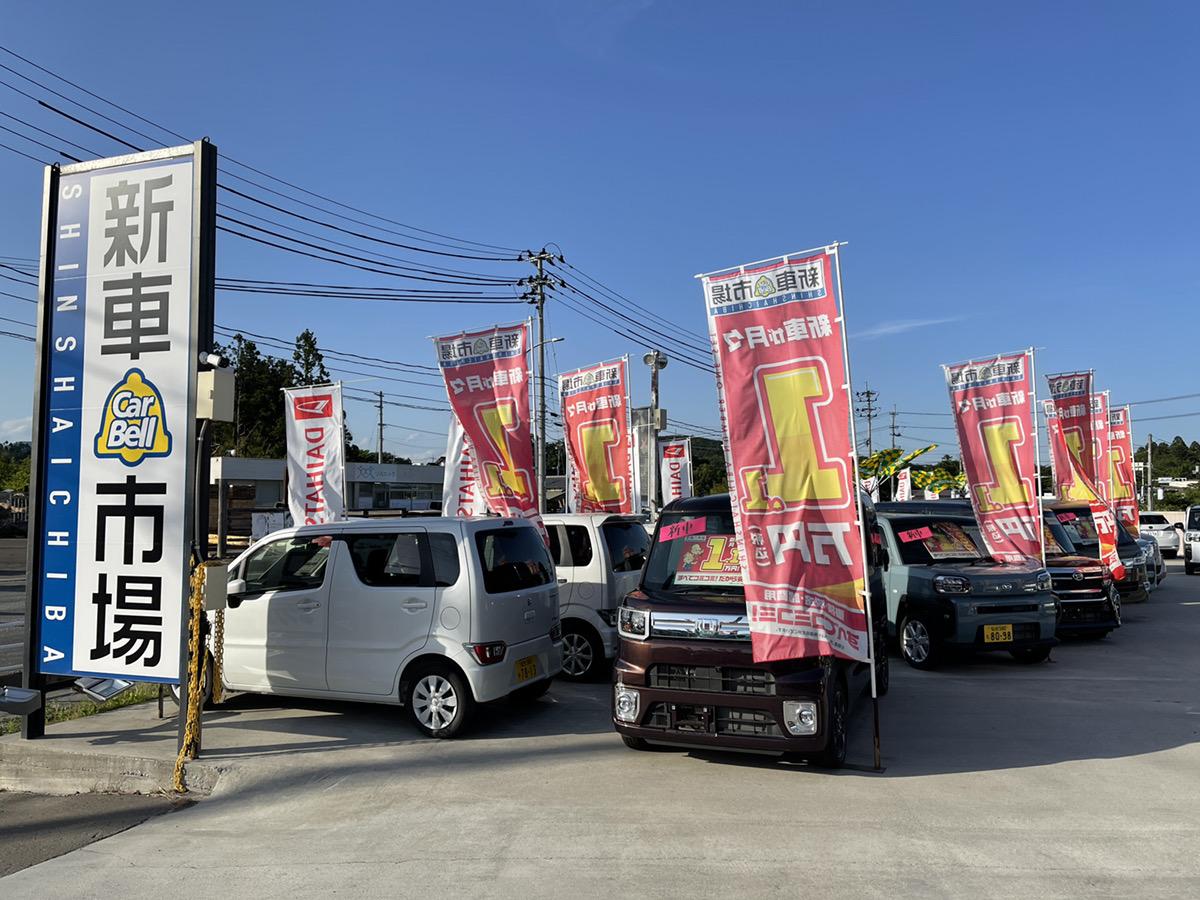 新車市場取扱店!新車販売にも力を入れています!