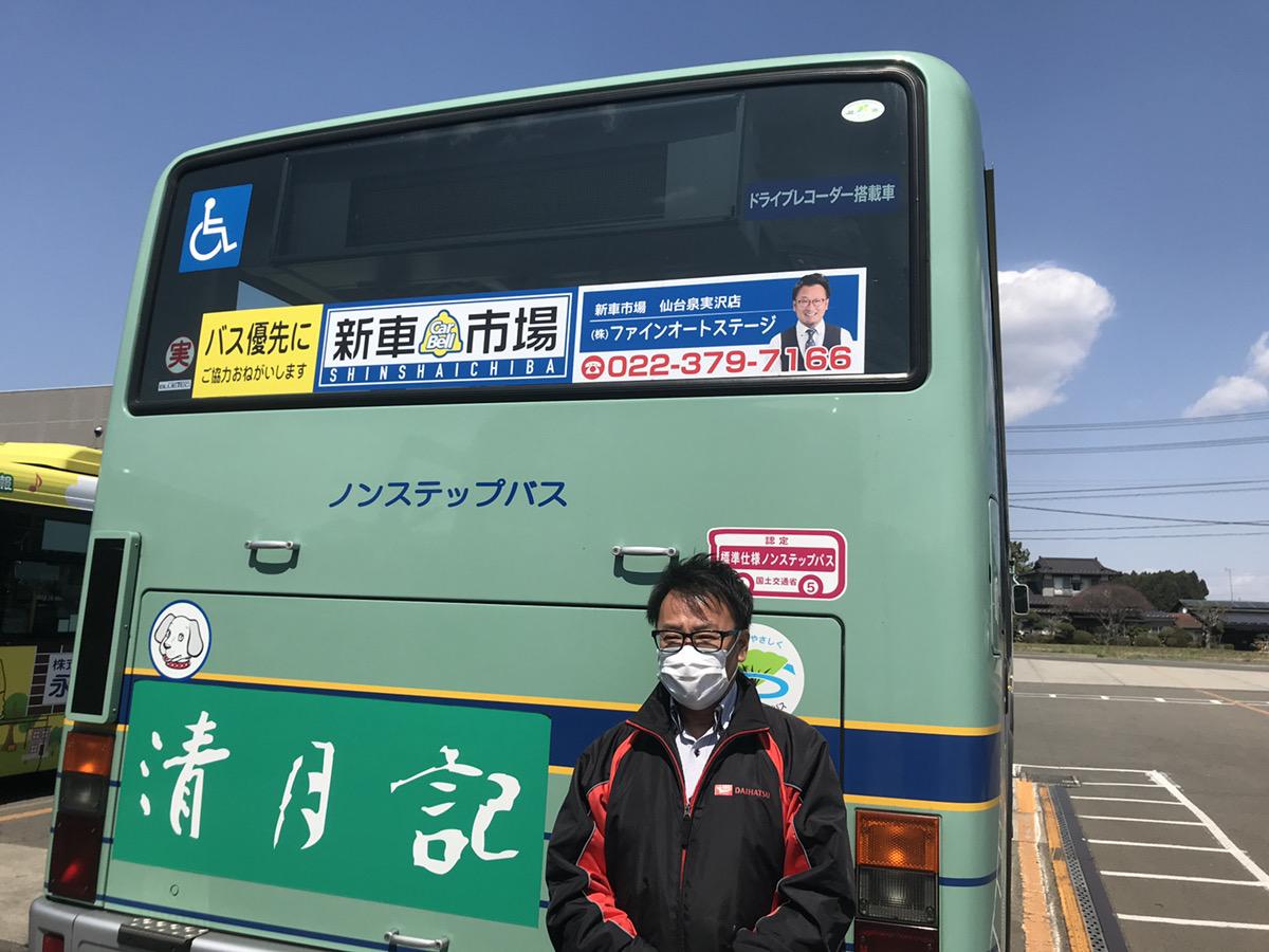 仙台市泉区中心にバス広告8台運行中